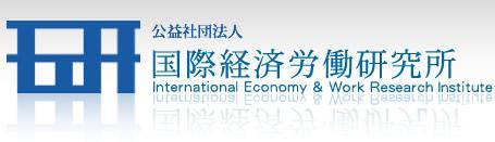 公益社団法人国際経済労働研究所