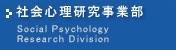 社会心理研究事業部