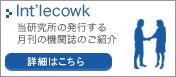 Int'lecowk