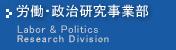 労働・政治研究事業部