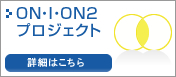 ON・I・ON2プロジェクト
