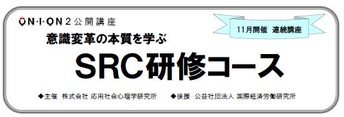SRCseminar_T160901.png
